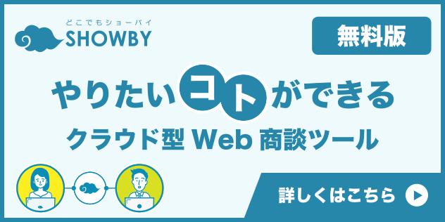 やりたいコトができる無料版クラウド型Web商談ツール